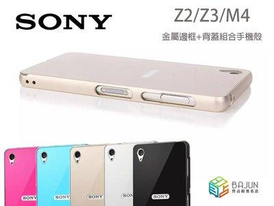 【貝占】金屬邊框+背蓋 手機殼Sony Z3 Z2 Z5 皮套硬殼 鏡頭加高