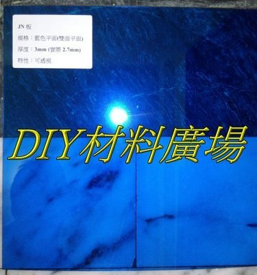 工廠直售價實在※遮光罩 採光板 PC板 耐力板 購物享95折滿額免運(JN板藍色雙面平面3mm實際2.7mm)每才62元
