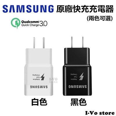 【全館現貨】『附發票』SAMSUNG三星 原廠充電器 三星快速充電器 NOTE