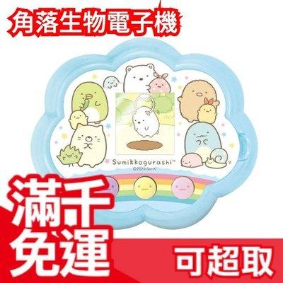 日本 Takara Tomy 新款角落生物電子機 角落小夥伴 寵物機 電子雞 ❤JP Plus+