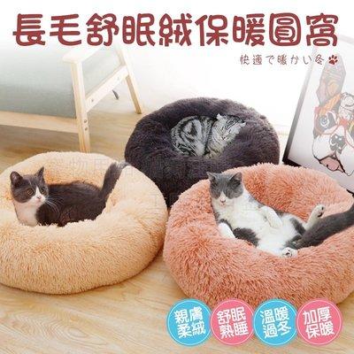 【M號】長毛舒眠絨保暖圓窩 保暖窩 寵物保暖窩 舒適窩 冬季窩 貓窩 狗窩 貓床 狗床 寵物窩 寵物保暖窩床