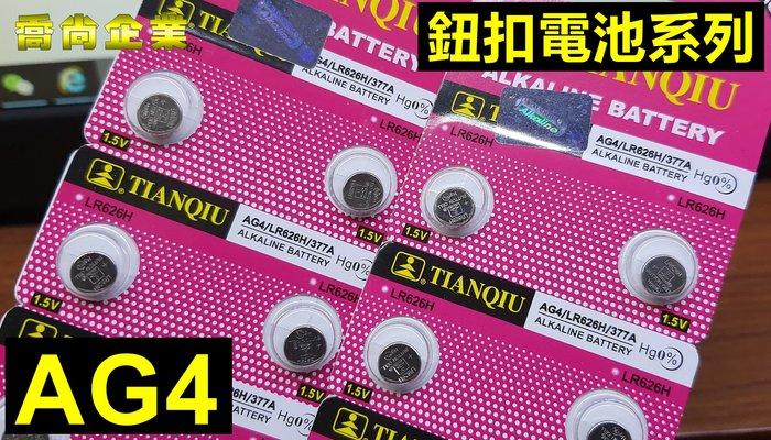 【喬尚拍賣】鈕扣電池 水銀電池【AG4】1卡10顆裝 LR626H/377A