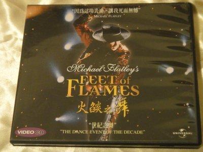 Michael Flatley 踢踏舞王麥克佛萊利 - FEET OF FLAME 火焰之舞 海德公園現場實況