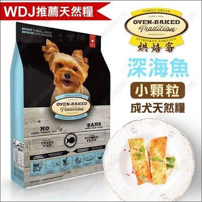 【吉樂網】送50購物金再免運Oven-Baked加拿大烘焙客天然糧《成犬深海魚小顆粒5磅》WDJ推薦狗飼料