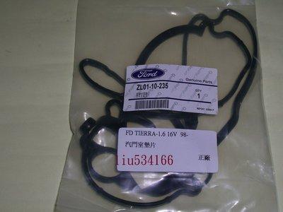 [e泰汽材]福特TIERRA 1.6L 正廠 汽門室墊片 搖臂蓋墊片~正時皮帶.引擎腳.矽膠水管