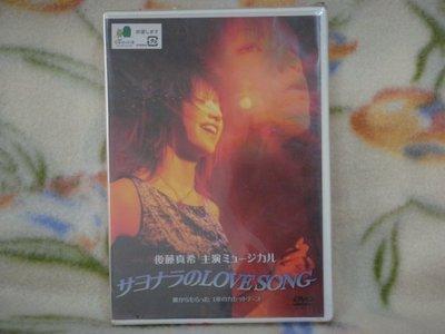 後藤真希dvd=サヨナラのLOVE SONG (全新未拆封)