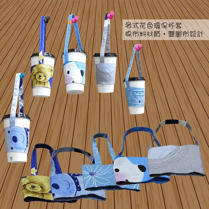 【珍福設計棉布雙層布料設計環保杯套】~棉布環保杯套(花色隨機出貨)