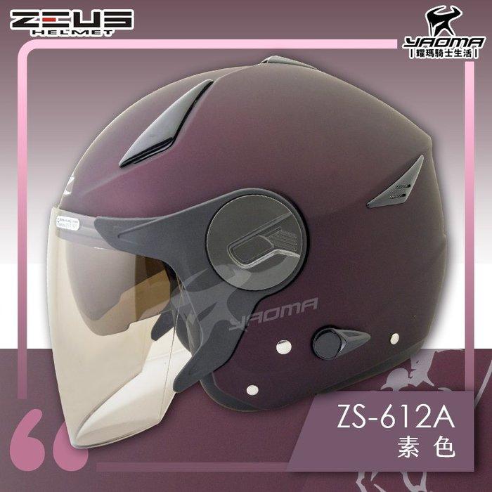 贈好禮 ZEUS安全帽 ZS-612A 消光酒紅 素色 內藏墨鏡片 內鏡 半罩帽 3/4罩 通勤帽 耀瑪騎士機車部品