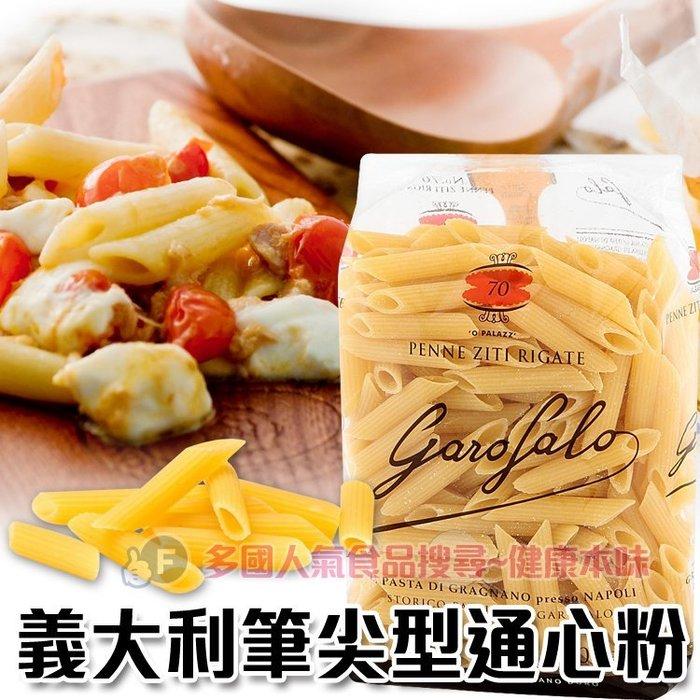 義大利筆尖型通心粉(通心麵)[IT400008804516]健康本味▶超取滿399免運