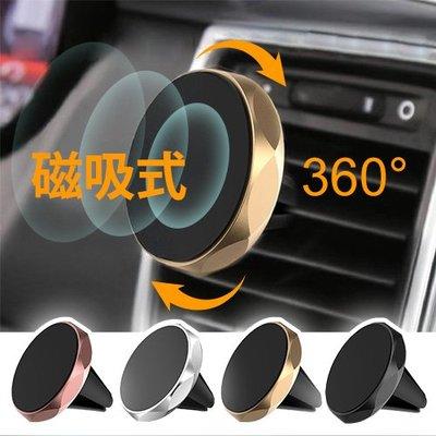 360度 強力磁吸 冷氣口手機支架 通風口 冷氣孔車架/車用手機架/磁吸車架/導航車架/手機導航架/支撐架/車載支架