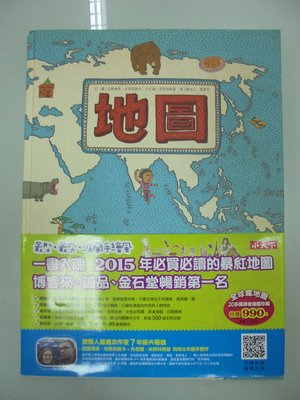 書皇8952:地圖 A18-1bc☆2015年初版八刷『地圖』亞歷珊卓《遠見天下》~精裝~