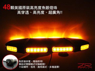《日樣》美國最新款車頂式十段警示燈 偵...