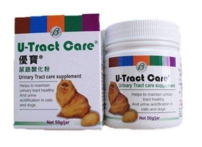 【阿肥寵物生活】優寶-U-TRACT CARE 尿路酸化粉 50g  犬 貓用