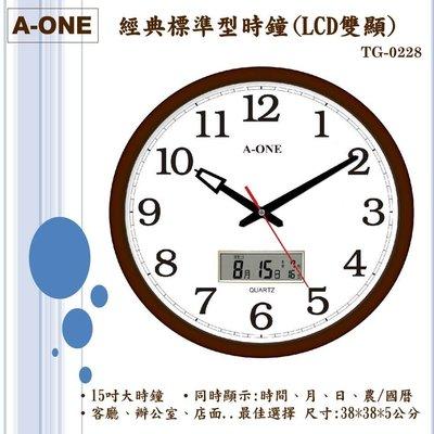 地球儀鐘錶A-ONE時鐘15吋大時鐘 LCD雙顯 同時顯示時間/月/日/農曆/星期 辦公室客廳商店↘最低價TG-0228