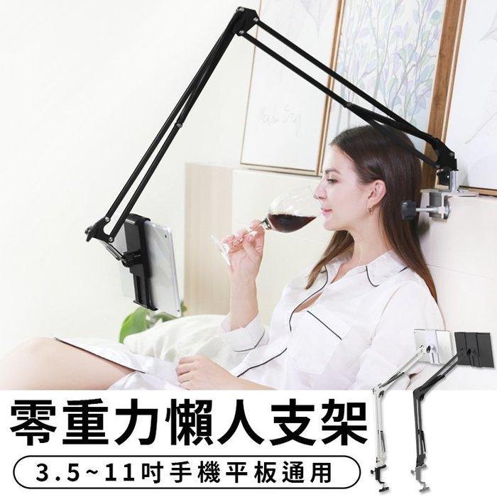 【台灣現貨 A027】 零重力手機平板支架 鋁合金懶人支架 3.5-11吋適用 手機支架 手機架 平板支架 手機夾 生日