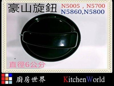 *廚房世界*高雄瓦斯爐旋鈕 豪山瓦斯爐旋鈕.N5005/適用豪山旋鈕 N5005.N5700.N5860.N5800