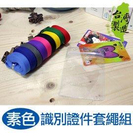 珠友 NA-50027 Unicite 台灣製 識別證件套繩組(直式)/出入証套/工作證套,可用於車票卡/悠遊卡/識別證