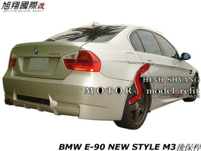 BMW E90 NEW STYLE M3後保桿空力套件06-08 (另有中出排氣孔)