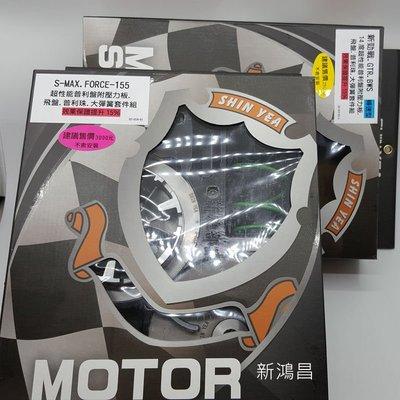 【新鴻昌】新雅 SMAX155/FORCE155 普利盤+壓板+風葉+普利珠+大彈簧
