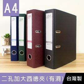 珠友 DL-06312H A4/13K 二孔加大西德夾/空夾/文件收納/加高檔案資料夾(有洞)