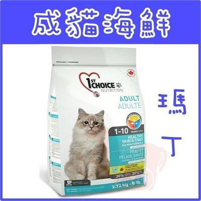 **貓狗大王**瑪丁貓飼料 (成貓海鮮口味) 5.44公斤
