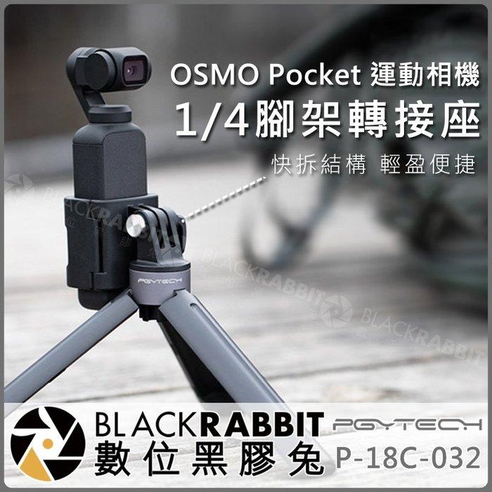 數位黑膠兔【PGYTECH P-18C-032 運動相機 1/4 腳架 轉接座】PGY 快拆 Pocket Action