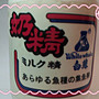 ☆【白鯨牌】白鯨 奶精 釣魚餌添加物~~奶精粉 濃度高 特價50元