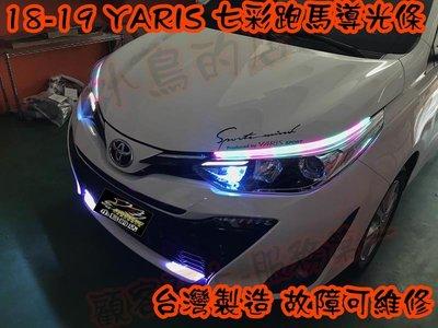 (小鳥的店)豐田 2018-19 YARIS VIOS 七彩跑馬 導光條 雙色 LED光條 方向燈 流水燈台製 60