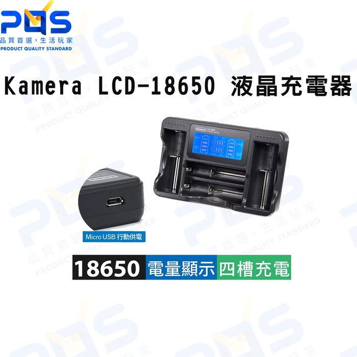 佳美能 Kamera LCD-18650 液晶充電器 (四槽旗艦版) 鋰電池充電 鎳氫電池充電 台南PQS