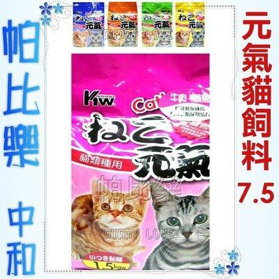 ◇帕比樂◇元氣貓飼料 -海鮮總匯/牛+鮪魚/海陸大餐/鮪魚極品/鮪魚+沙丁魚-7.5kg (國民經濟包)