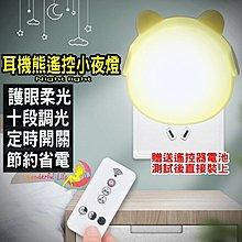 【天天出貨】LED 遙控小夜燈 插電小夜燈 節能 小夜燈 臥室燈 床頭燈 檯燈 壁燈 拍拍燈 展示燈 走廊燈