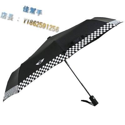 mini全自動雨傘 寶馬迷你MINI cooper countryman clubman車載折疊傘 遮陽傘 晴雨傘