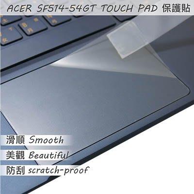 【Ezstick】ACER SF514-54 GT TOUCH PAD 觸控板 保護貼