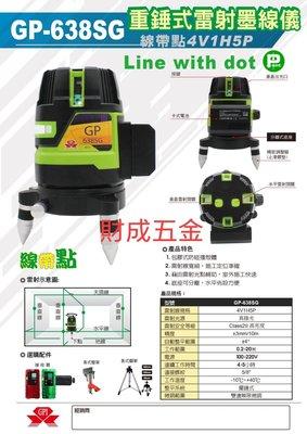 21年式 上煇 GP-638SG 綠光5線5點(4V1H5P) 重力擺雷射水平儀