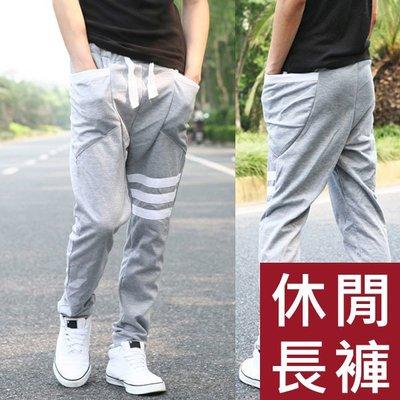 【現貨】男士經典線條設計運動休閒長褲/男士舒適寬鬆運動休閒長褲