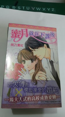 豆豆君的二手書~尖端出版社  蜜月就在下課後+蜜月就在下嫁後+蜜月就在畢業後 桃乃實紅       送書套(小漫)