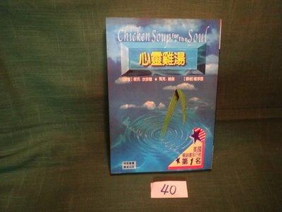 【愛悅二手書坊 13-34】心靈雞湯 傑克.坎菲爾等 著 晨星