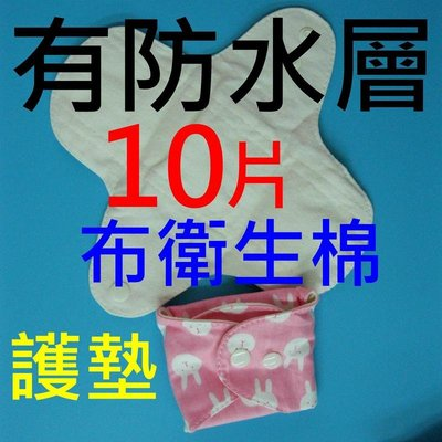 10片現貨18cm有防水層天然棉純棉布衛生棉/日用量少型/護墊/經期前後/漏尿/透氣Y306pad14_pack10