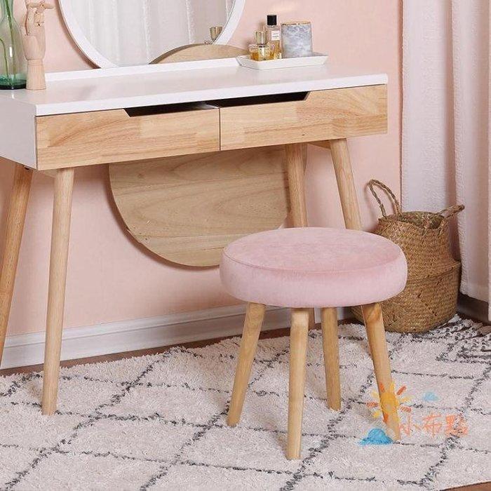 梳妝椅實木梳妝凳時尚家用北歐簡約化妝凳子歐式小凳臥室創意現代圓凳椅 WY