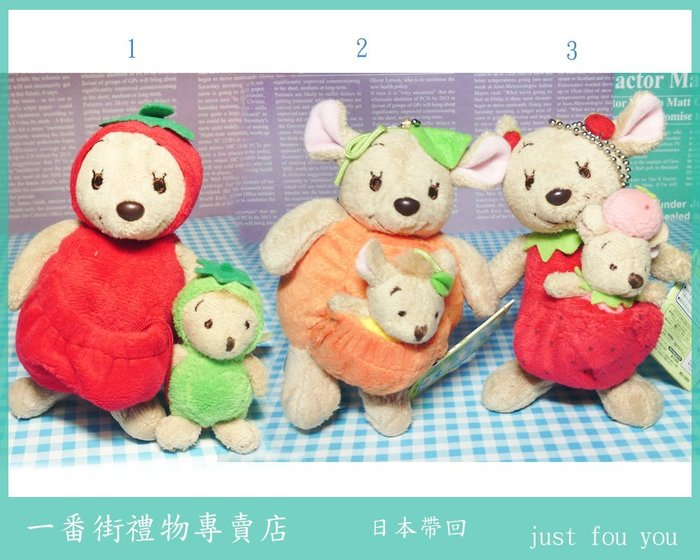 一番街*日本帶回*小荳和袋鼠媽媽親子變裝蕃茄&南瓜&草莓~~單件價