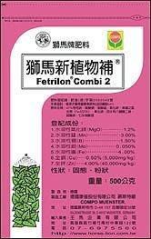 獅馬新植物補200克 鉗合態螫合物綜合微量元素