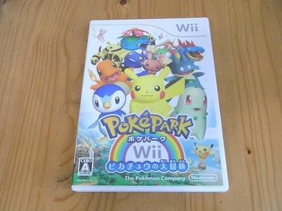 【小蕙館】Wii ~ 神奇寶貝樂園 皮卡丘大冒險 (純日版)
