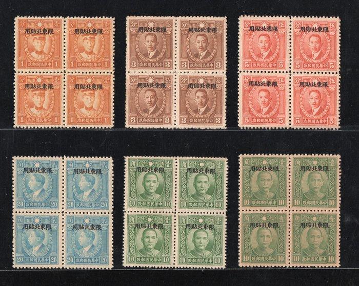 BC10(代拍品) 常東北2國父像先烈像限東北貼用郵票四方連6全新票原膠無貼,品相請詳參各圖示。