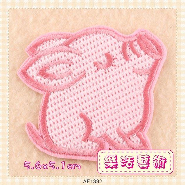 樂活藝術「燙貼布」 ~ 仰天粉紅猪 刺繡布貼 熨燙貼 貼花 衣服配件《有背膠》【現貨】【AF1392】