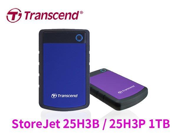 「ㄚ秒市集」附發票 創見 StoreJet 25H3B / 25H3P 軍規防震 1TB 2.5吋 行動硬碟 藍/紫