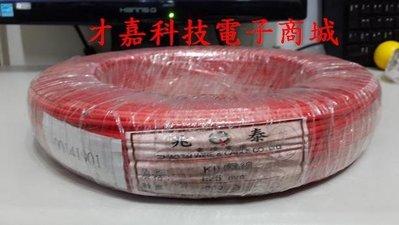 【才嘉科技】(紅色)KIV電線 1.25mm平方 1C 配線 台灣製 絞線 控制線 電源線 (每米12元) 高雄市