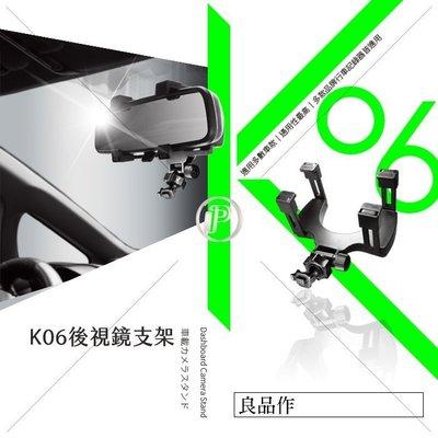 破盤王 台南 行車記錄器 專用【通用型 夾臂 後視鏡支架】小米 小蟻行車記錄儀 ONPRO Z01 GT-R5800 GT-Z01 GT-HP01 K06