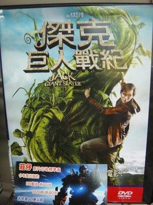 莊仔@88099 DVD 伊旺麥奎格 尼可拉斯霍特【傑克:巨人戰紀】全賣場台灣地區正版片