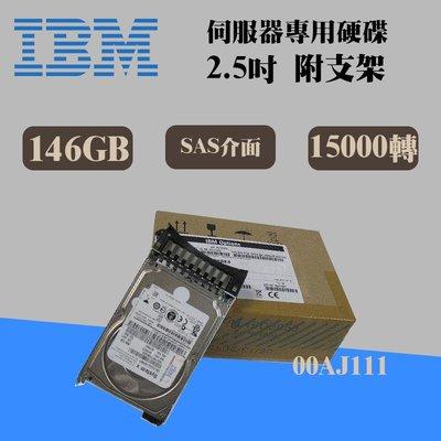 全新盒裝IBM 00AJ111 146GB 15K轉 2.5吋 SAS x3950/x3850 X6伺服器硬碟