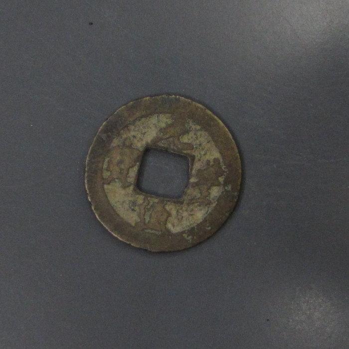 a1131,北宋,元豐通寶,小平草書,重約 3.3克。